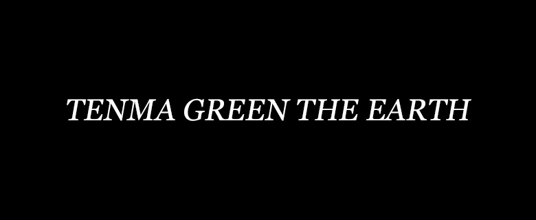 tenma green the earth