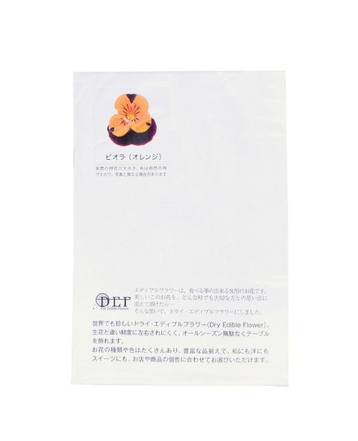 Fleurs comestibles séchées de pensée orange et violette - Neworks