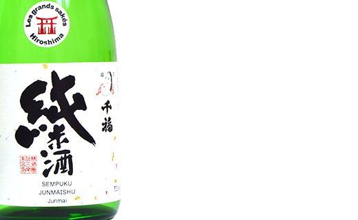 Saké Sempuku Junmaishu - 72cl - Miyake Honten