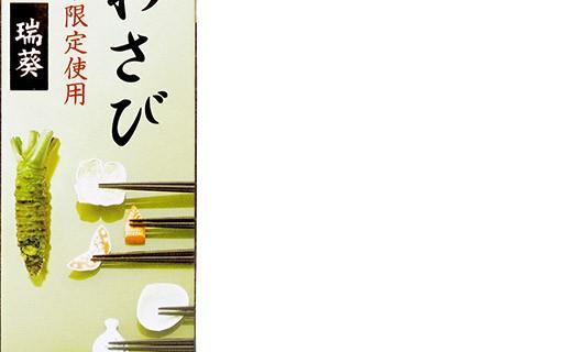 Wasabi en tube - Tamaruya